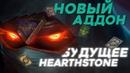 Гайд Возмездие теней - обзор Hearthstone Rise of Shadows