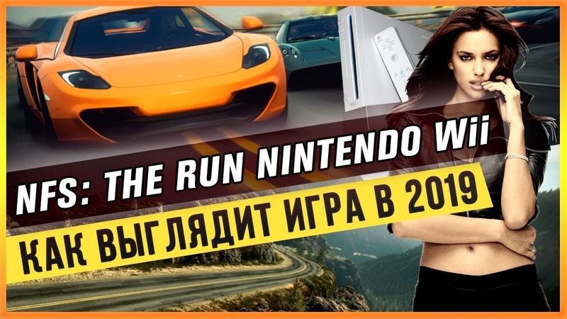 NFS: THE RUN НА NINTENDO Wii КАК ВЫГЛЯДИТ ИГРА В 2019