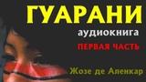 ГУАРАНИ_( аудиокнига )_ПЕРВАЯ ЧАСТЬ_приключения_любовный роман_ индейцы