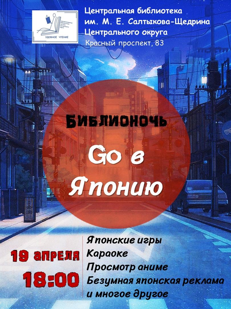 """Афиша Новосибирск Библионочь """"Go в Японию"""""""