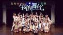 SNH48 《我的舞台》MV正式上线