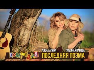Алёна Апина & Татьяна Иванова —