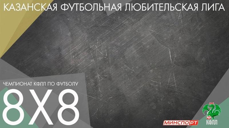 КФЛЛ 8x8. Чемпионат МинСпорта РТ 2019. Двор vs Комета 0-0 2-тайм