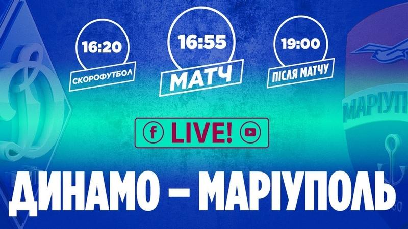 Динамо – Маріуполь. Скорофутбол