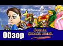 ОБЗОР Super Smash Bros Melee