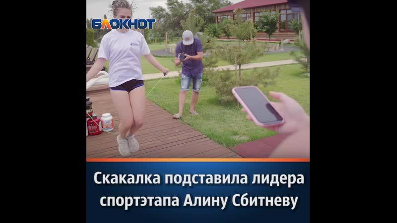 Скакалка подставила лидера спортивного этапа «Мисс Блокнот» Алину Сбитневу