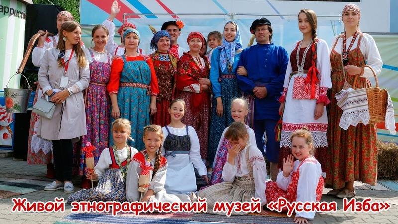Живой этнографический музей Русская изба дефиле в этнографических костюмах