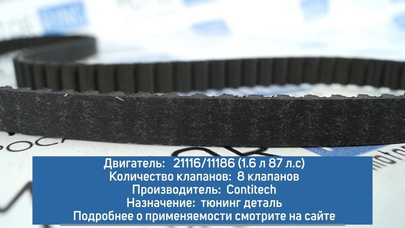Ремень ГРМ Contitech на 8кл Лада Калина 2 Гранта Приора