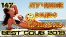 Лучшие видео приколы Best Coub 2018-2019 Compilation Смешные Моменты КубКоуб №147 TiDiRTVLIVE