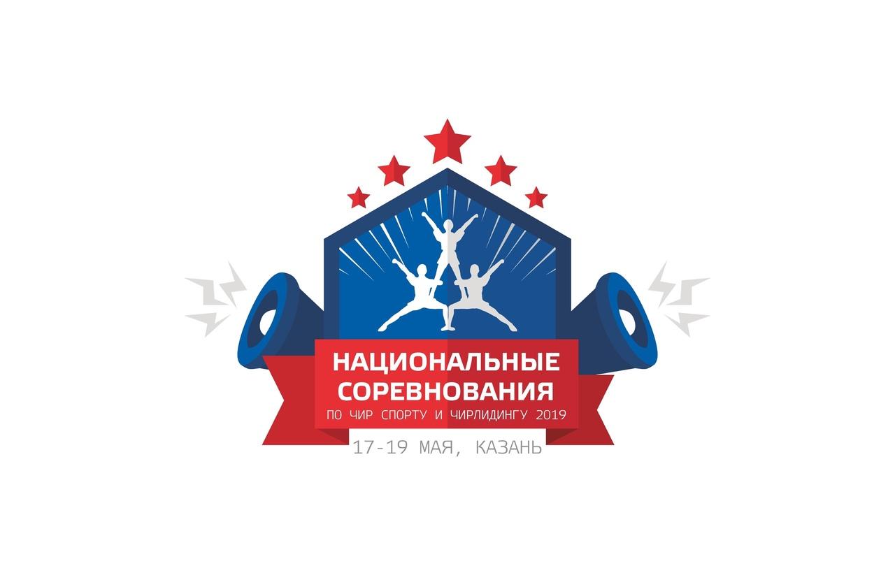 Афиша Казань Национальные соревнования ФЧР - Казань 2019