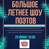 РИФМОС/25 ИЮНЯ/ПОЭТИЧЕСКОЕ ШОУ