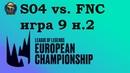 S04 vs. FNC | Week 2 LEC Summer 2019 | Чемпионат Европы LCS EU | FC Shalke 04 Fnatic
