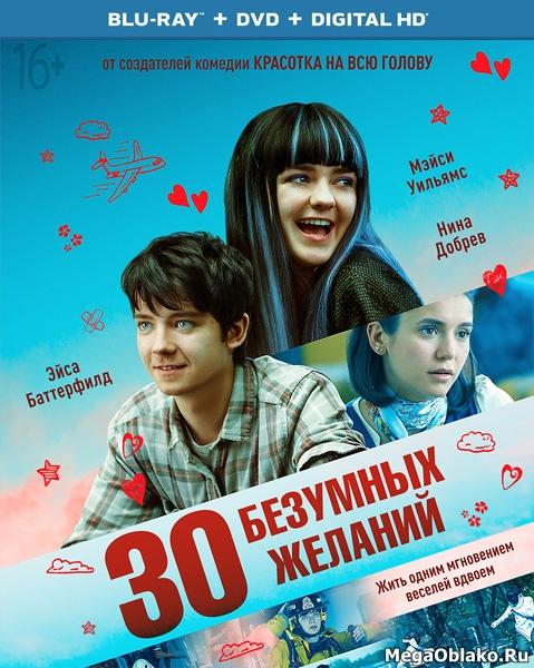 30 безумных желаний / Then Came You (2018/BDRip/HDRip)