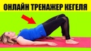 Упражнения Кегеля Для Женщин. Онлайн Тренажер