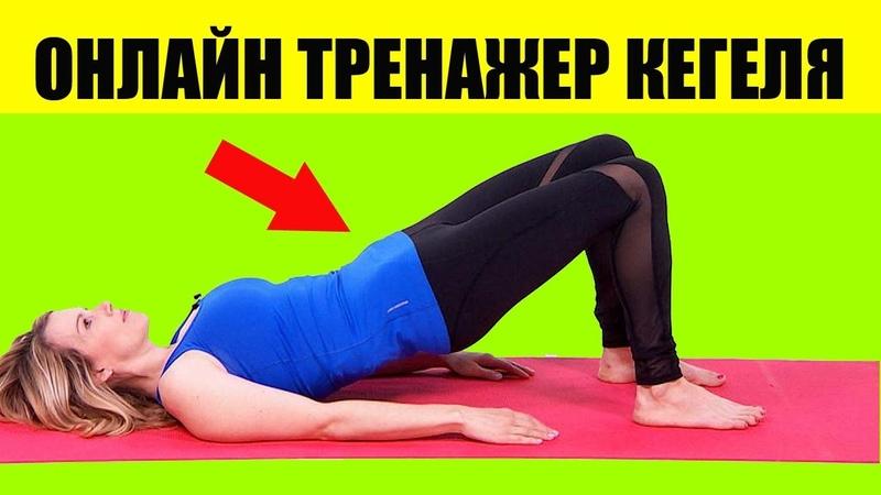 Упражнения Кегеля Для Женщин. Онлайн Тренажер » Freewka.com - Смотреть онлайн в хорощем качестве