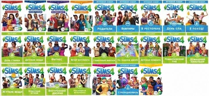 The Sims 4 Все дополнения (Аккаунт ORIGIN)