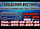 Реклама в транспорте Луганска! Победитель конкурса №7