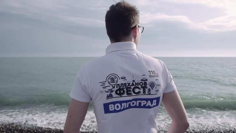 Плеханов Фест Волгоград визитка 2019