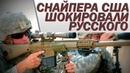 Русский снайпер был удивлен видя как работают американцы на сборах во Франции