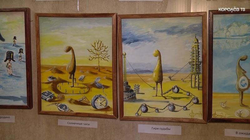 Пищу для ума, тела и души можно получить на персональной выставке Александра Осина