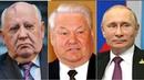 Горбачёв Ельцин Путин Преемственность власти чем это опасно для России Туношна Ермолаева