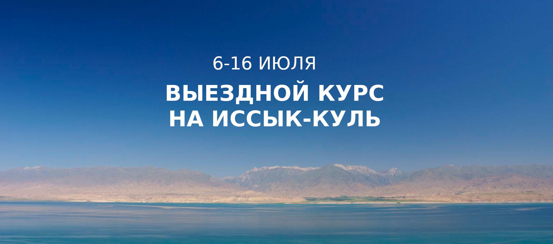 ВЫЕЗДНОЙ КУРС на озере Иссык-Куль