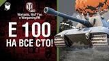 E 100 - на все сто! - музыкальный клип от Wartactic Games и Студия ГРЕК Tom Jones