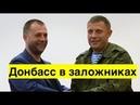 Бородай признал, что ДНР с самого начала управлялась россиянами