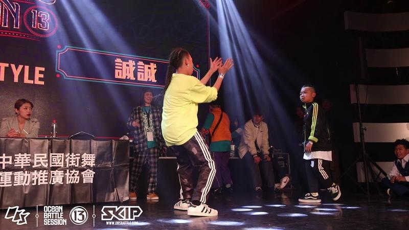 U15 All Style Final Battle:Grace vs 誠誠|190217 OBS vol.13 Day2 | Danceproject.info