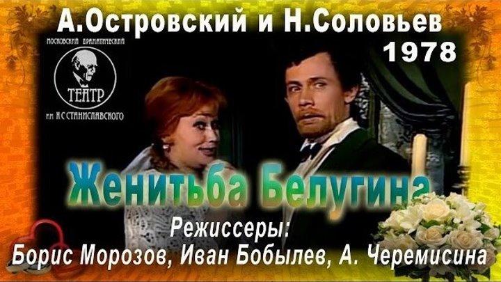 т/с Женитьба Белугина (1978)