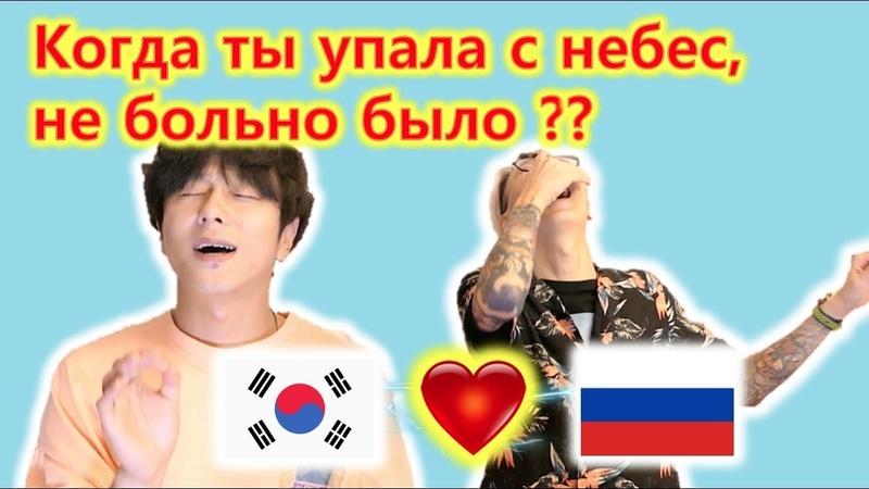 Корейцы учатся пикапу по-русски...ха ха ха ха ха with HARU (Юрий Пак)