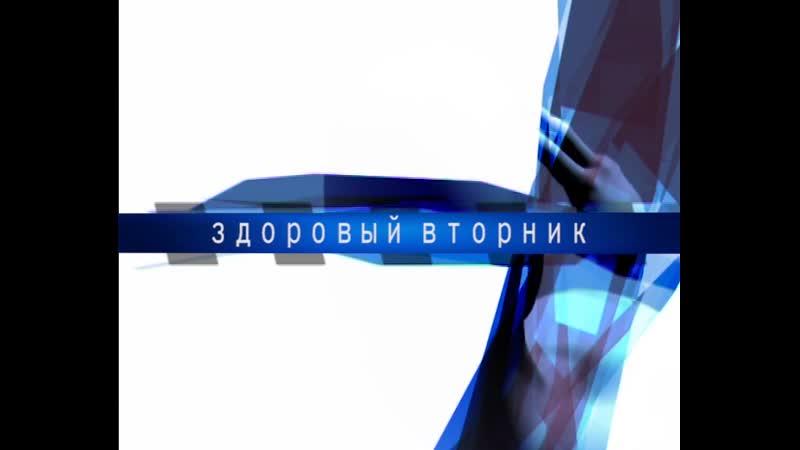Здоровый вторник педиатр Марина Логвинова