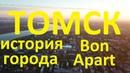 Томск. Исторический обзор части города. Отель Бон Апарт