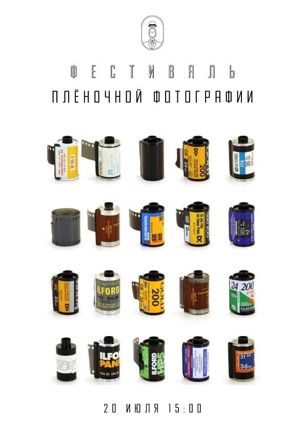 Афиша Фестиваль пленочной фотографии