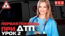 Первая Медицинская Помощь при ДТП!!! Остановка Кровотечения Автошкола RED