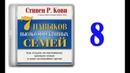 Стивен Кови - 7 Навыков высокоэффективных семей. 08 - Мыслите в духе обоюдной победы