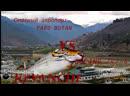 Опасный аэропорт Паро Бутан VS Boeing 747-400 Реванш