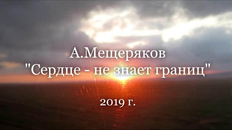 Сердце не знает границ 2019