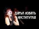 Дарья Ловать (2009). Институтка (Я чёрная моль, я летучая мышь). Clip. Custom
