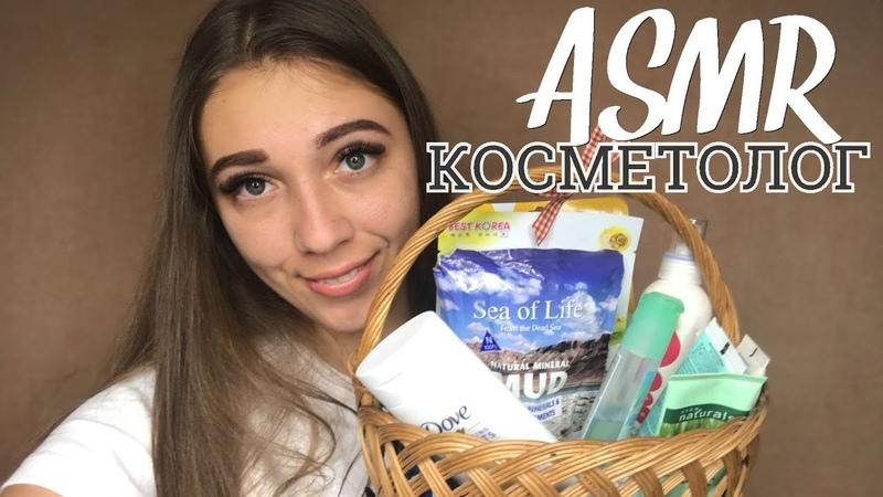 АСМР Ролевая игра Косметолог 💆 Чистка и массаж лица | ASMR Role play 🖐💆 Face cleaning and massage