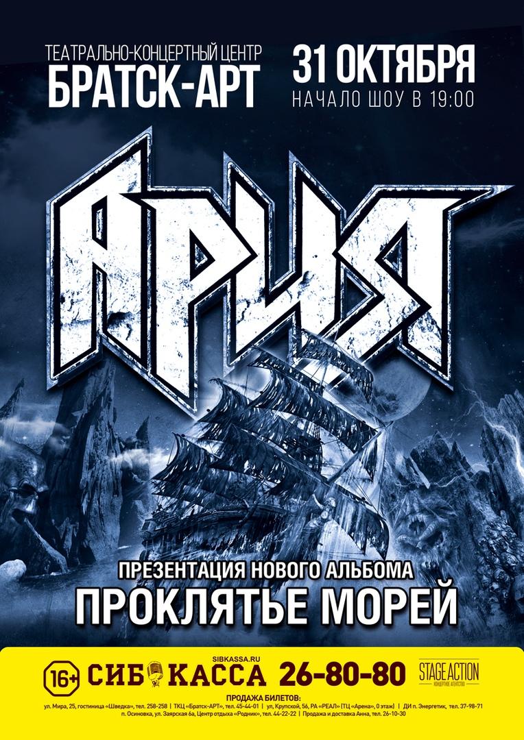 Афиша Иркутск АРИЯ / 31 октября 2019 / БРАТСК-АРТ