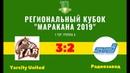 Кубок Маракана-2019. 1 тур. Группа А. Yarcity United - Радиозавод