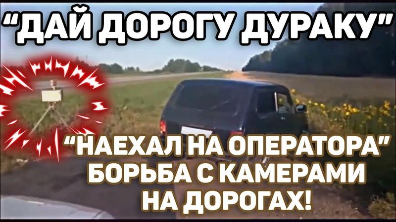 Автоподборка Дай дорогу дураку📷 Борьба с камерами на дорогах40