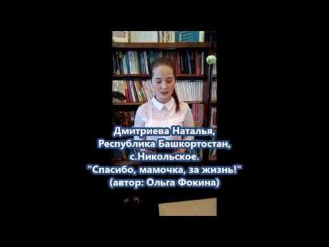 Дмитриева Наталья Спасибо мамочка за жизнь стихи Ольги Фокиной