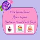 20 июля  сладкий праздник  Международный День торта International Cake Day посвященный дружбе и миру между людьми странами народами
