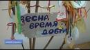 «Дарю Кузбассу». Накануне к акции присоединились работники культуры из Анжеро-Судженска