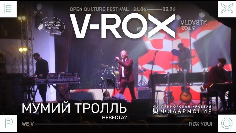 Мумий Тролль Невеста Live Владивосток 21 06 2019