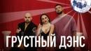 Artik Asti feat. Артем Качер - Грустный дэнс Official Video