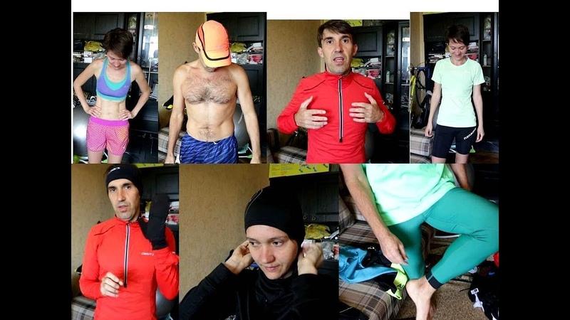 Как одеваться бегунам в 30 и -20/ Беговая одежда