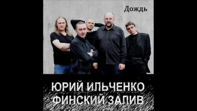 Юрий Ильченко 2012 Альбом Дождь Когда мне одиноко